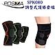 POSMA 可調整式護膝 健身 舉重 舒適 透氣 四入 SPK080 product thumbnail 1