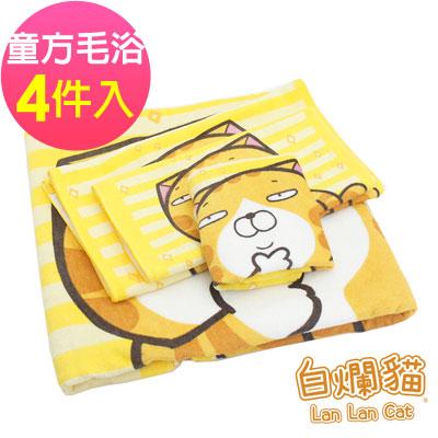 白爛貓Lan Lan Cat 臭跩貓-滿版印花方童毛浴巾4件組(橫紋-低調美男子)