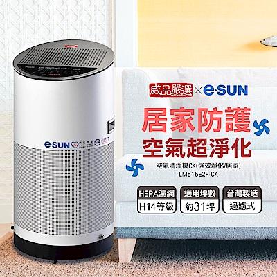 威品嚴選 x esun 空氣清淨機CK(強效淨化型/居家)