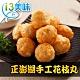 (任選)愛上美味-正澎湖手工花枝丸1包(300g±10%約13顆/包) product thumbnail 1