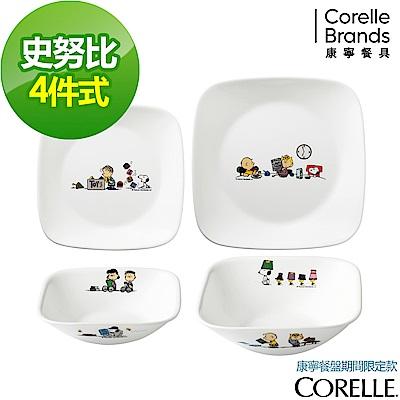 CORELLE康寧 SNOOPY 翻糖花園4件式方形餐盤組(410)