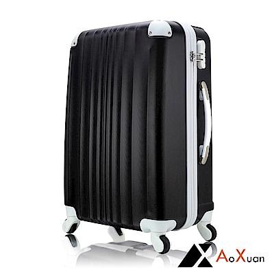 AoXuan 28吋行李箱 ABS防刮耐磨旅行箱 果汁Bar系列(黑白色)