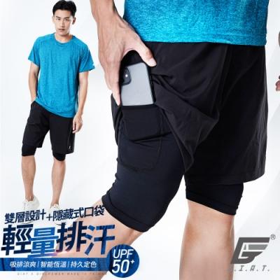 GIAT台灣製雙層防護排汗短褲(男款)