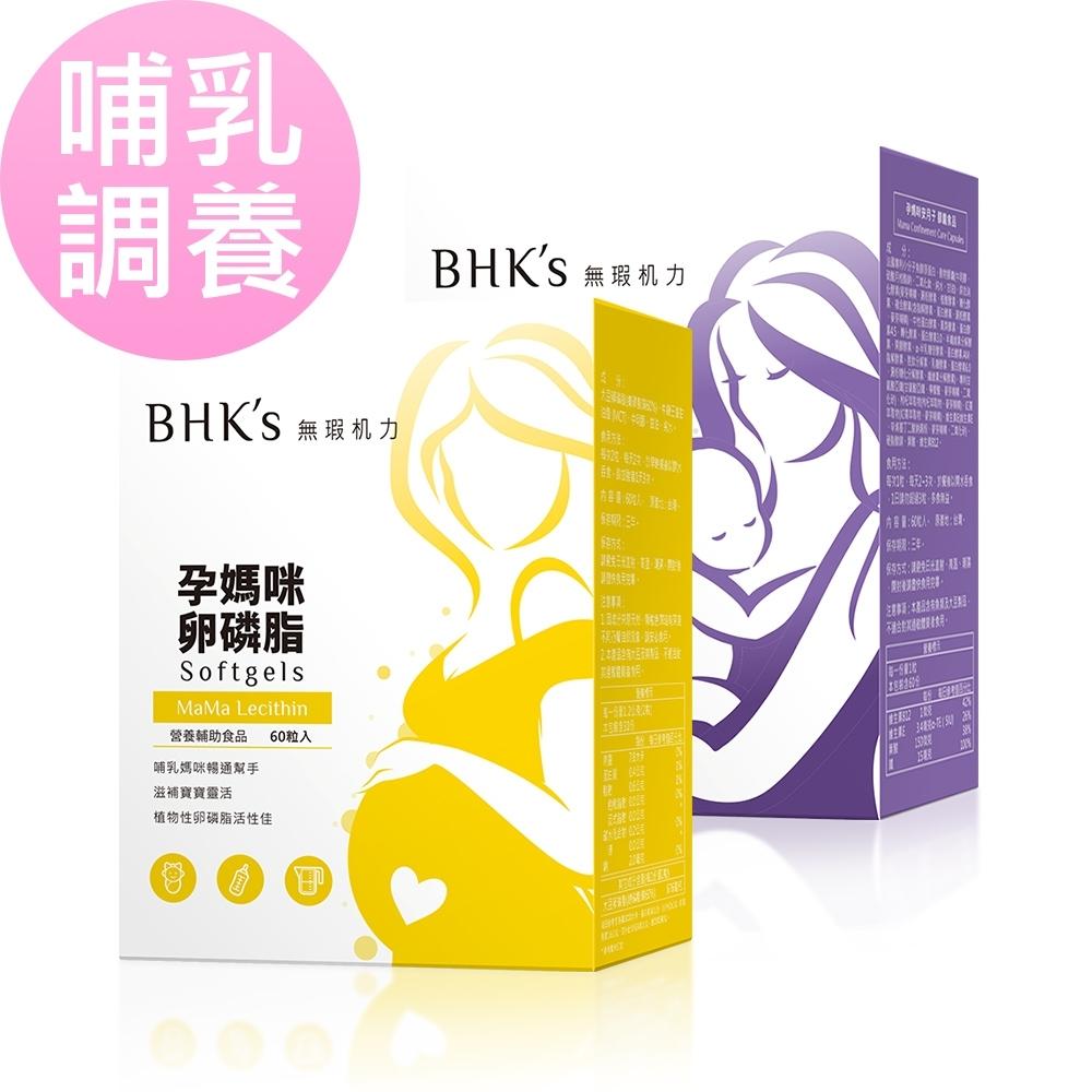 BHK's 哺乳調養組 卵磷脂軟膠囊(60粒/盒)+孕媽咪安月子 (60粒/盒)