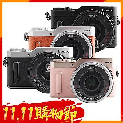Panasonic GF10 X14-42mm 變焦X鏡組 (公司貨)【特惠組】