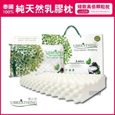 泰國UBREATHING優必思-100%純天然乳膠枕頭-矮款高低顆粒枕U14款(原廠授權官方正品)