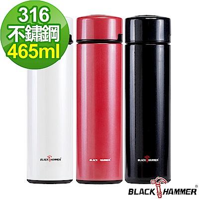 義大利 BLACK HAMMER高優質不鏽鋼超真空保溫杯465ml-3色可選