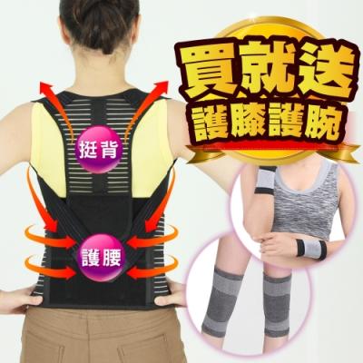 【Yi-sheng】*網路熱銷*竹炭可調式多功能調整型美背帶(S70美背帶+CC膝腕)