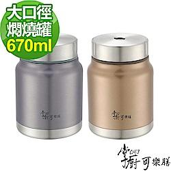 掌廚可樂膳不鏽鋼超真空燜燒罐670ML(兩色可選)