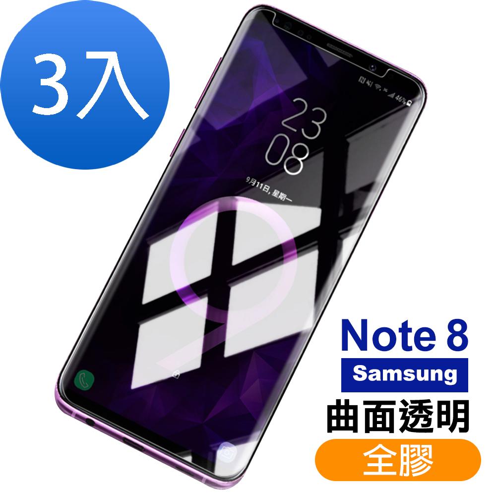 三星 Galaxy Note 8 曲面全膠貼合 9H 透明 鋼化玻璃膜-超值3入組