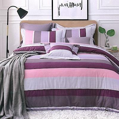 Carolan 簡約風尚-紫  加大五件式純棉床罩組(台灣製)