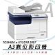 台芝 TOSHIBA e-STUDIO 2007 A3多功能黑白雷射影印機 product thumbnail 1