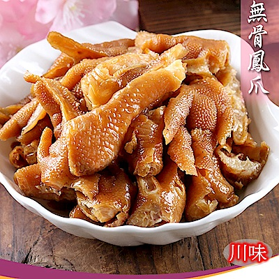 愛上新鮮 川味煙燻無骨鳳爪(微辣)8包組(200g±5%)