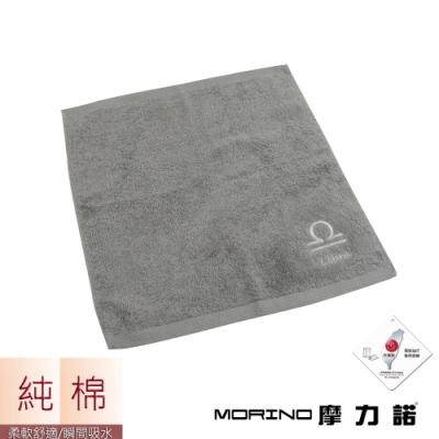 MORINO摩力諾 個性星座方巾/手帕-天秤座-尊榮灰