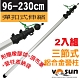 VOSUN 彈扣式加長鋁合金三節可調式營柱套裝組(230cm)-2入 product thumbnail 1