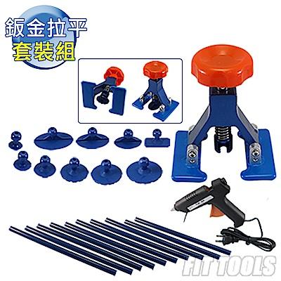良匠工具 鈑金小地方凹陷旋鈕轉動式拉平器附工具10件組+膠槍+膠條10條