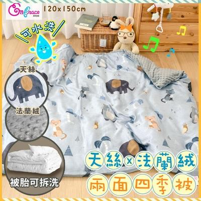 《Embrace英柏絲》台灣製純天絲x短纖法蘭絨兒童四季被4x5尺(含兩面用被套-熱帶大象)
