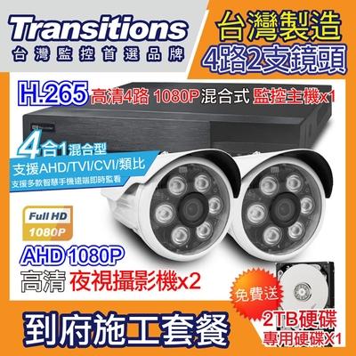 全視線 台灣製造施工套餐 4路2支安裝套餐 主機DVR 1080P 4路監控主機+2支 紅外線LED攝影機(TS-TVI8G)+2TB硬碟