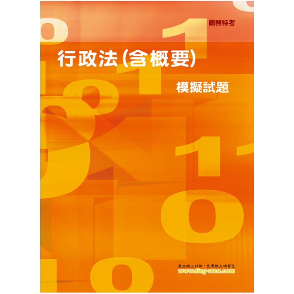 行政法(含概要)模擬試題(5版)
