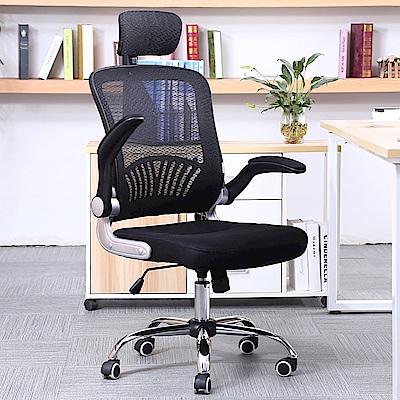 【STYLE 格調】全透氣高背機能型多功能調節電腦椅/工學椅(久座系列首推)