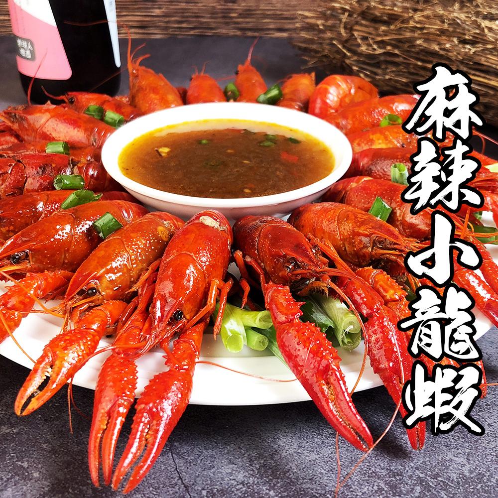 【海鮮王】十三香麻辣小龍蝦 1盒組(約23-25隻/900g)