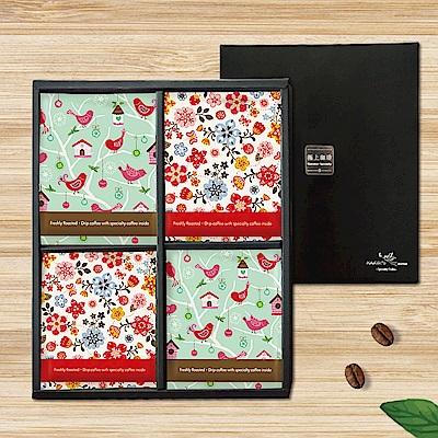 【哈亞極品咖啡】單一產區濾掛式咖啡禮盒-涼風圖樣藝術 (10g*24入)