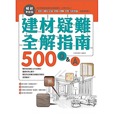 建材疑難全解指南500Q&A【暢銷更新版】