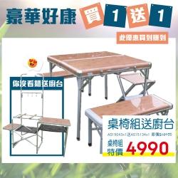 ADISI竹風家庭休閒組合桌椅AS15043 【送竹風戶外廚台】