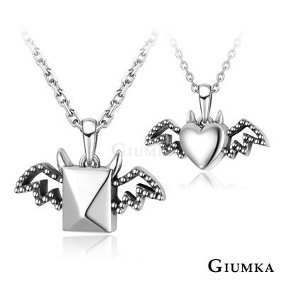 GIUMKA對鍊925純銀為愛守護項鍊 一對價格