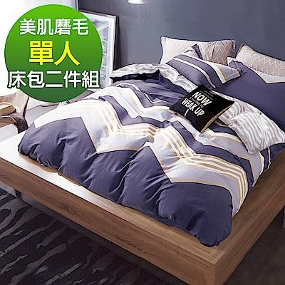 Ania Casa 加州假期風 單人兩件式 柔絲絨美肌磨毛 台灣製 單人床包枕套兩件組