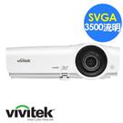Vivitek DS262 SVGA 投影機(3500流明)