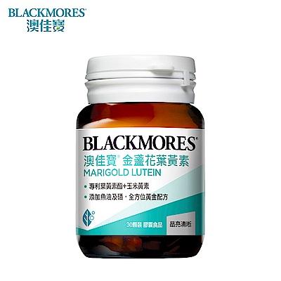 澳佳寶Blackmores 晶采金盞花葉黃素(30顆)[2入組]