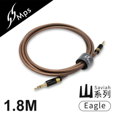【MPS】Eagle Saviah山系列 3.5mm AUX Hi-Fi對錄線(1.8M)