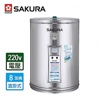 櫻花牌 SAKURA 8加侖儲熱式電熱水器 EH-0800S6 限北北基配送