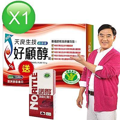 天良生技好顧醇錠(15粒X1盒)贈諾得健字號頂級紅麴膠囊(30粒x1盒)