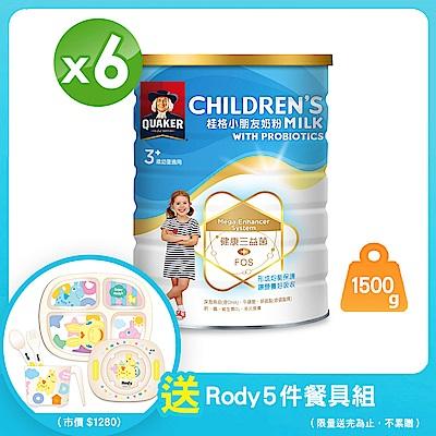 桂格 三益菌小朋友奶粉(1500g*6罐)