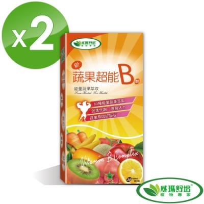 (時時樂下殺) 威瑪舒培 新蔬果超能B群緩釋錠 30錠/盒 (共2盒)