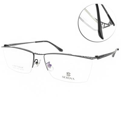 SEROVA眼鏡 極簡流線款/霧槍黑 #SP380 C09