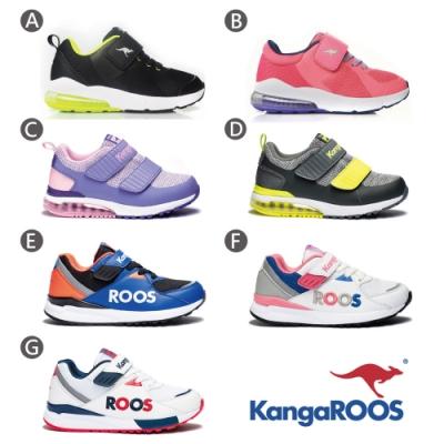 【假日快閃限定】KangaROOS 童 氣墊/復古跑鞋(七款任選)