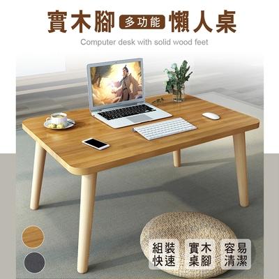 [時時樂限定] 品質嚴選-日式和風實木桌腳居家簡易茶几桌/小茶几/和室桌(2色可選)