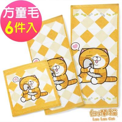 白爛貓Lan Lan Cat 臭跩貓 滿版方童毛巾6入組(菱格-超萌幸福)
