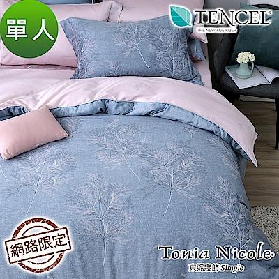 Tonia Nicole東妮寢飾 森之光譜100%萊賽爾天絲兩用被床包組(單人)