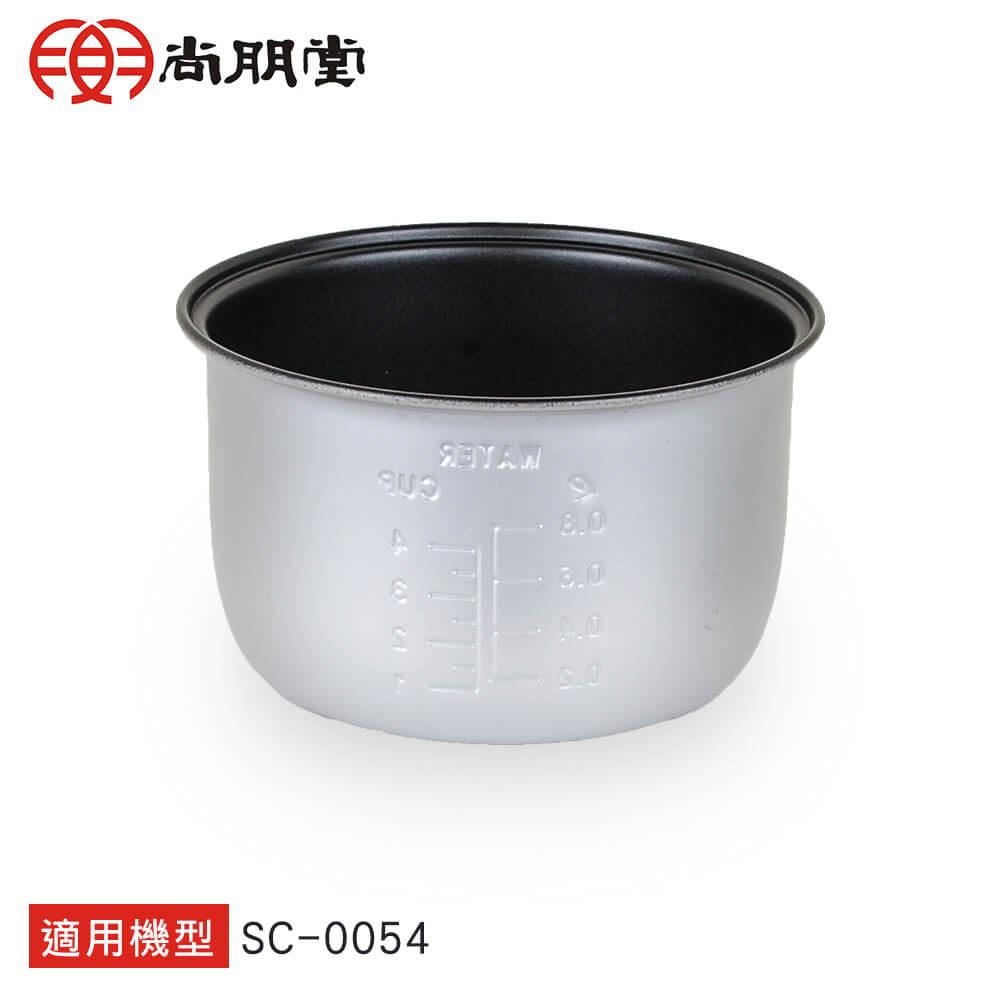 尚朋堂3人份電子鍋SC-0054用內鍋SC-54S