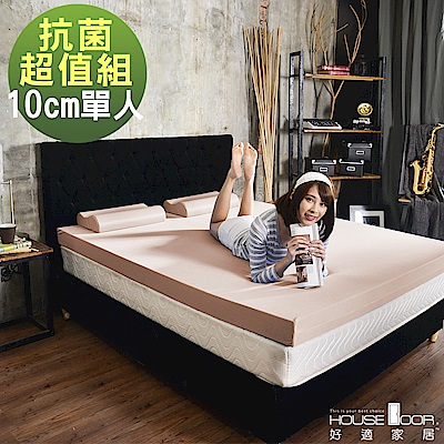 House Door 10cm厚竹炭平面釋壓記憶床墊-單人3尺 抗菌超值組