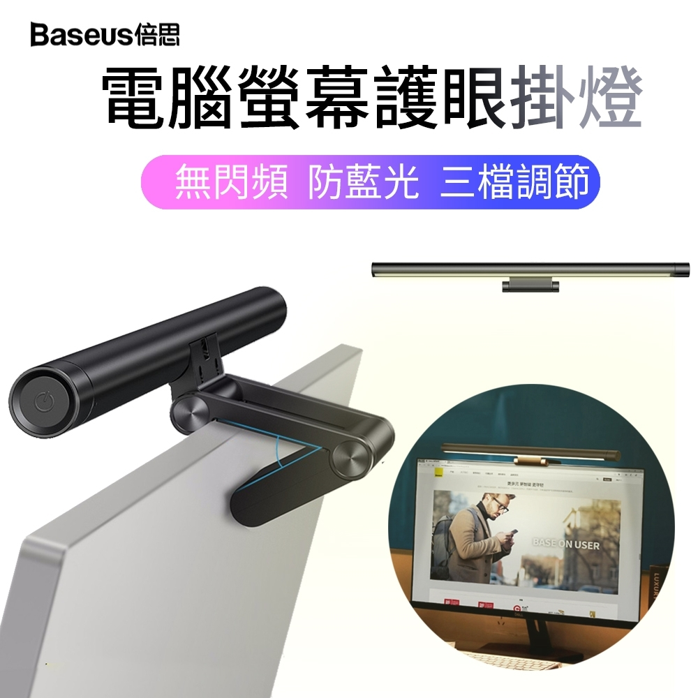 Baseus倍思 無極調光螢幕掛燈 電腦屏幕防藍光LED護眼燈 智能辦公燈 USB小夜燈 學習燈