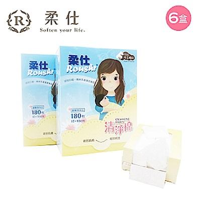 【Roaze 柔仕】乾濕兩用特級棉柔清淨棉隨身盒 6盒 (180片/盒)