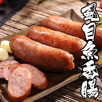 (團購組) 食吧嚴選 新鮮虱目魚香腸 20包組(300g±10%)(5-6條)