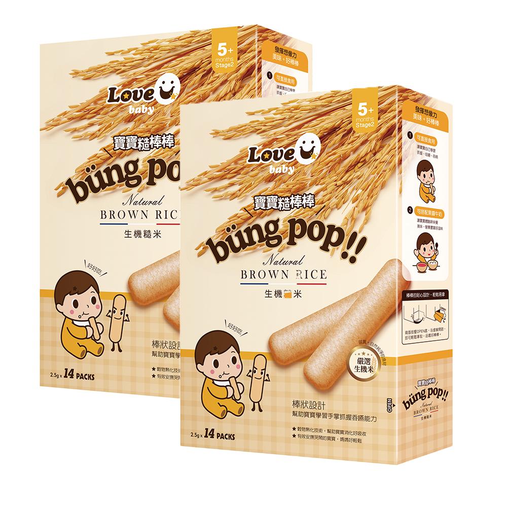 米大師 寶寶糙棒棒 生機糙米 (2盒)