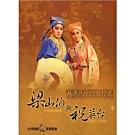 楊麗花歌仔戲團精選 梁山伯與祝英台 DVD套裝