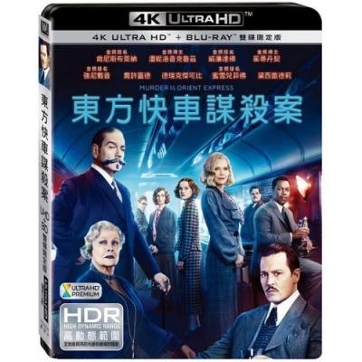 東方快車謀殺案 4K  UHD+BD 雙碟限定版